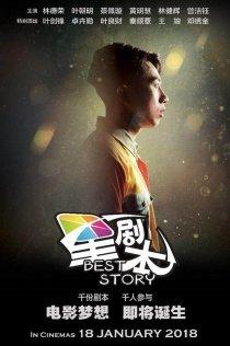 BEST STORY (Mandarin)