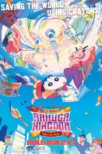 CRAYON SHINCHAN: CRASH! RAKUGA KINGDOM AND THE ALMOST FOUR HEROES