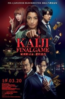 KAIJI: FINAL GAME